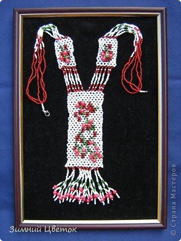 Национальное украинское украшение - гердан.