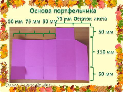 Открытки портфели из бумаги