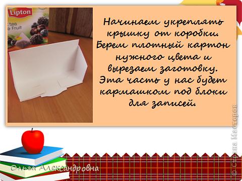 """Дорогие жители Страны мастеров, школьная тема меня не отпускает. Впереди продолжение работы кружка """"Бумажные фантазии"""" с ребятками из моего класса. Хочется дать и научить их многому интересному и полезному. Поэтому родилась вот такая идея создания органайзера. Правда идея не моя, я только сделала подробное описание работы, а вдохновитель здесь http://www.liveinternet.ru/users/3203698/post228089121/# фото 4"""