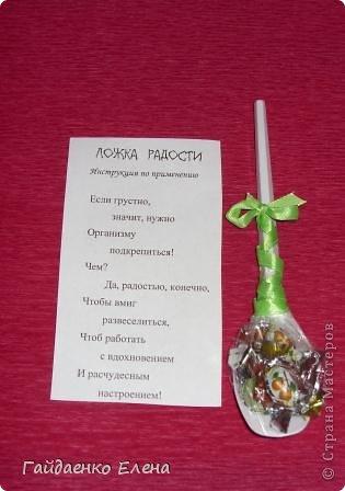 Мастер-класс Упаковка 1 апреля День рождения Начало учебного года Ложка радости к 1 сентября и не только   фото 10