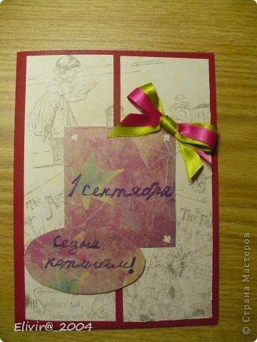 Поздравительные открытки на татарском языке на 1 сентября 4