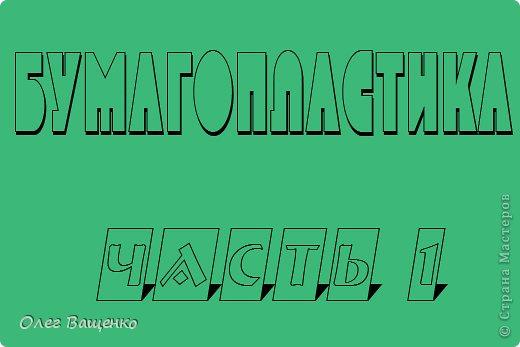 Мастер-класс Бумагопластика Бумагопластика Часть 1 Ловкость рук и никакого компьютера Бумага Картон Картон гофрированный