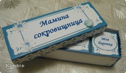 Дорогие мастерицы! Я сегодня к вам снова с коробочками для мам. Все они сделаны для мальчиков. Пока я ещё учусь. Практически все сделаны в одном стиле. На большее не хватает умений. Сделаны по по МК Машеньки Кац https://stranamasterov.ru/node/610317 фото 7