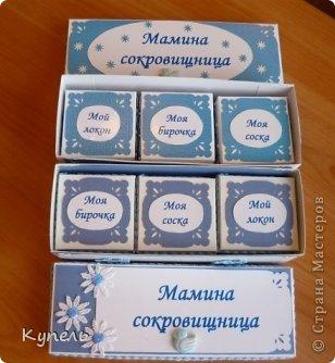 Дорогие мастерицы! Я сегодня к вам снова с коробочками для мам. Все они сделаны для мальчиков. Пока я ещё учусь. Практически все сделаны в одном стиле. На большее не хватает умений. Сделаны по по МК Машеньки Кац https://stranamasterov.ru/node/610317 фото 3