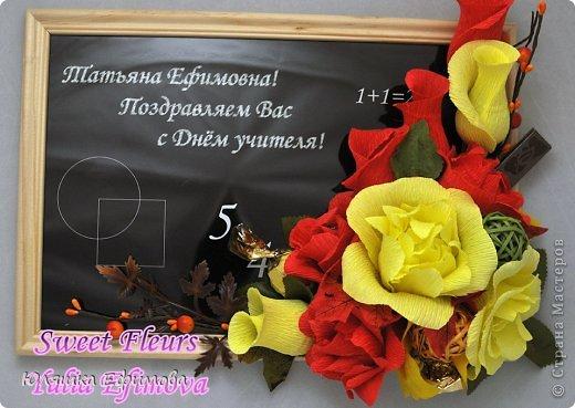 Это для нашего классного руководителя. Хотелось сделать оранжевые розы, вот только бумагу не нашла)))  фото 5