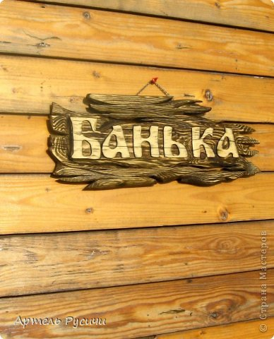 Табличка для бани из дерева