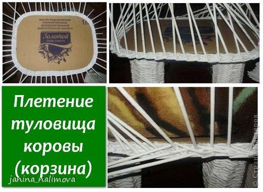 Мастер-класс Поделка изделие Плетение Плетённый короб для игрушек Корова Трубочки бумажные фото 7