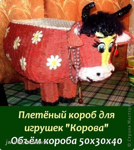 Мастер-класс Поделка изделие Плетение Плетённый короб для игрушек Корова Трубочки бумажные фото 18