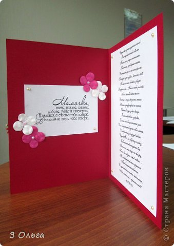 Всем доброго времени суток! Я опять натворила :-) Смотрите и оценивайте!  Эту открытку прислала заказчица и попросила сделать подобную. Автора, к сожалению, я не знаю, поэтому, если узнаете в ней свою, напишите мне и я обязательно дам на Вас ссылку! :-) Надписи Марины Абрамовой http://marina-abramova.blogspot.ru/ фото 3