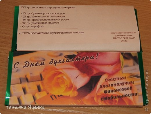 Всем доброго времени суток! В этом году у нас в Казахстане так совпало, что День учителя праздновался одновременно с Днем бухгалтера. В нашем коллективе 39 бухгалтеров, не считая девочек в декрете! Не хотелось чтоб наш профессиональный праздник прошел мимо, и мы, объединившись с двумя моими соседками по кабинету, решили приготовить сладкие подарочки каждому нашему бухгалтеру. А чтоб подарок не остался просто шоколадкой, я сотворила специально для этого случая обёртку.  фото 5