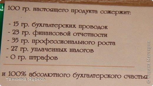 Всем доброго времени суток! В этом году у нас в Казахстане так совпало, что День учителя праздновался одновременно с Днем бухгалтера. В нашем коллективе 39 бухгалтеров, не считая девочек в декрете! Не хотелось чтоб наш профессиональный праздник прошел мимо, и мы, объединившись с двумя моими соседками по кабинету, решили приготовить сладкие подарочки каждому нашему бухгалтеру. А чтоб подарок не остался просто шоколадкой, я сотворила специально для этого случая обёртку.  фото 4