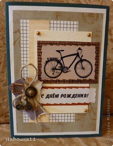Велосипед поздравление с днем рождения 18