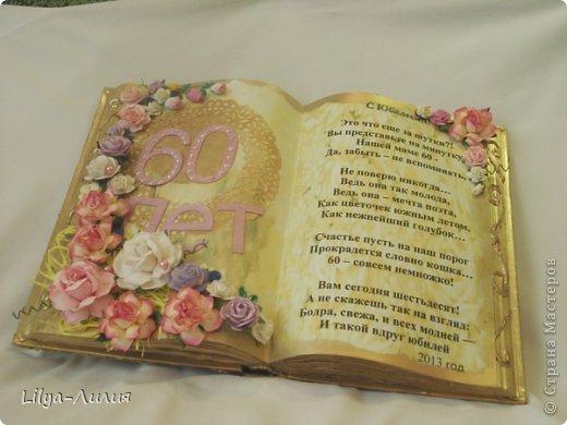 Открытка-книга по МК vik4inja   https://stranamasterov.ru/node/401653?c=favorite_451. На юбилей мамы моего сослуживца, надеюсь понравиться, я старалась. Приятного просмотра... фото 2