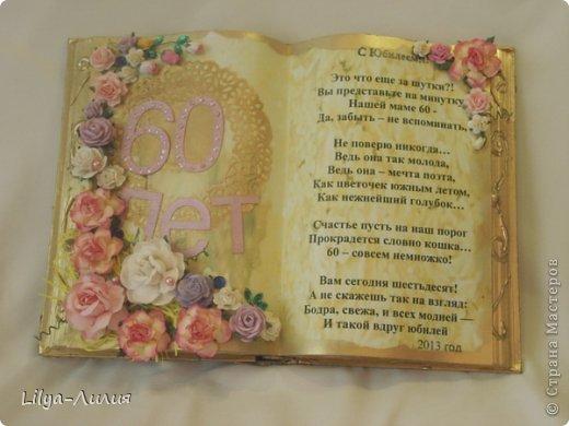 Открытка-книга по МК vik4inja   https://stranamasterov.ru/node/401653?c=favorite_451. На юбилей мамы моего сослуживца, надеюсь понравиться, я старалась. Приятного просмотра... фото 4