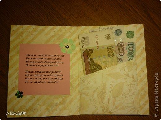 """Вот такая открыточка у меня получилась на конкурс """"Победим осеннюю хандру вместе!"""".     https://stranamasterov.ru/node/639580?c=favorite Я постаралась учесть все требования, это: при виде хотелось улыбаться , присутствовали цвета- желтый и зеленый. Думаю открытка получилась неплохая для первого раза! :)  фото 5"""