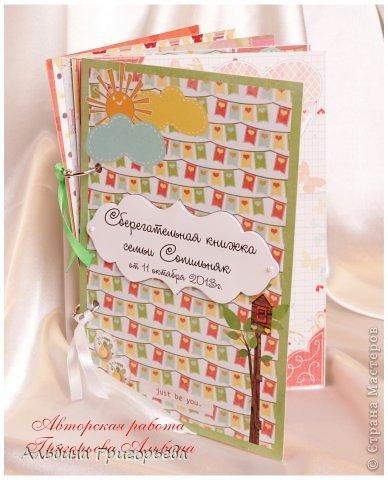 Как подарить деньги на свадьбу необычно и креативно! Сберегательная книжка для молодожёнов! Под каждое поздравление вкладывается денежка!!! фото 1