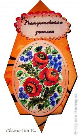 Мой листик посвящён одному с самых красивых украинских народных промыслов - Петриковской росписи. Сделан в технике объёмного скрапбукинга. Надеюсь, вам понравится) https://stranamasterov.ru/node/643159 фото 1