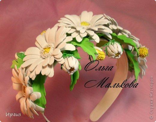 Ободок из фома. Ромашка сделана по МК Юли Балагуровой, спасибо ей большое. фото 2