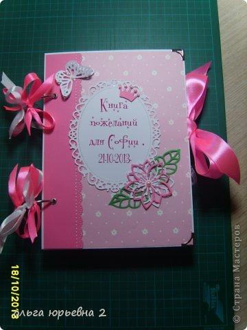 книга пожеланий на 1 годик фото 1