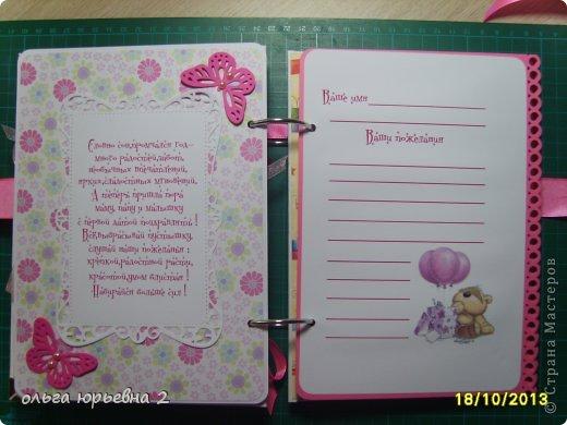 книга пожеланий на 1 годик фото 4