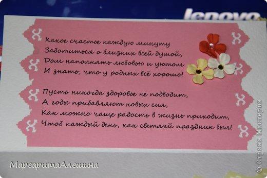 Вот такая открыточка свекрови на ДР у меня получилась))))) Теперь, благодаря Вашим советам, уважаемые мастера и мастерицы, проблем с приклеиванием не было, за что вам всем огромное человеческое спасибо)))) Надпись на открытке объемная. фото 4