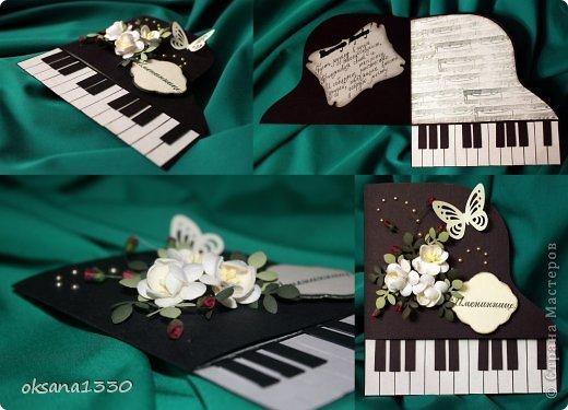 Открытка День рождения Бумагопластика Пусть музыка в душе звучит Бумага