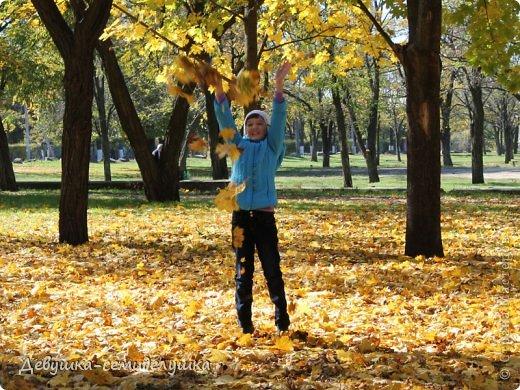 Я очень люблю золотую осень! Возможно потому, что в октябре у меня день рождения! А возможно потому, что природа наполнена такими яркими красками! Не знаю почему, но именно в это время года на душе мне становится очень хорошо, спокойно...  фото 14
