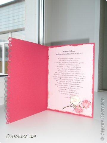 Привет Страна Мастеров!Хочу поделиться очередными открыточками,изготовленными  к дню рождения подруг! фото 3