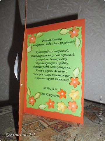 Привет Страна Мастеров!Хочу поделиться очередными открыточками,изготовленными  к дню рождения подруг! фото 6
