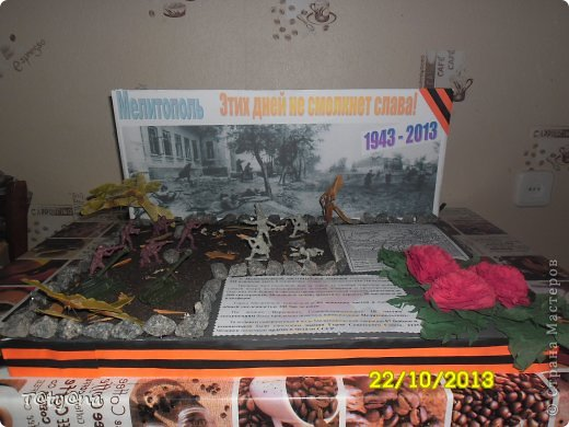 Это макет к 70-летию освобождения города Мелитополя на выставку в школу от 3 класса. Огромное спасибо за идею Карине Григорян фото 1