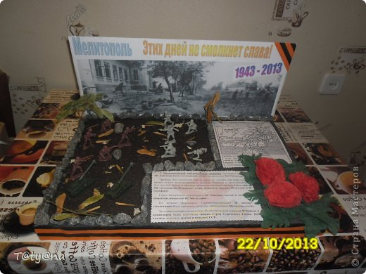 Это макет к 70-летию освобождения города Мелитополя на выставку в школу от 3 класса. Огромное спасибо за идею Карине Григорян фото 2