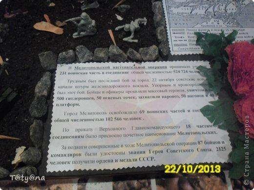 Это макет к 70-летию освобождения города Мелитополя на выставку в школу от 3 класса. Огромное спасибо за идею Карине Григорян фото 3
