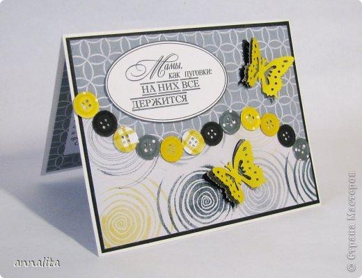 Здравствуйте. Сегодня День рождения моей мамы, и именно по этому поводу я сделала такую вот открытку. К сожалению, в квартире темновато, и как ни пыталась дополнительно осветить работу, все равно получилось не так, как в оригинале. Желтый цвет в открытке гораздо теплее - такой солнечный. А на фото он лимонный:( Идея открытки родилась от фразы, которую я увидела на открытках мастериц СМ. Я как раз купила новый дырокол - пуговка. В продаже были три диаметра, но я как-то пожалела денег, и купила только один. Сейчас жалею уже о том, что не купила все:) Хотя дырокол оказался не совсем удачный: он сломался очень быстро. Муж его разобрал, смазал, но он все равно дыроколит, как ему захочется. Вроде и бумагу беру нужной плотности... Муж предложил его не собирать, а так работать, без корпуса. фото 1