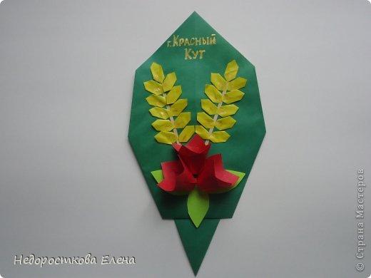 На моем листочке изображены элементы герба города Красный Кут: красные тюльпаны и колосья на зелёном поле. фото 1