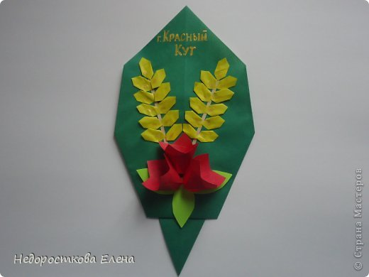 На моем листочке изображены элементы герба города Красный Кут: красные тюльпаны и колосья на зелёном поле. фото 2
