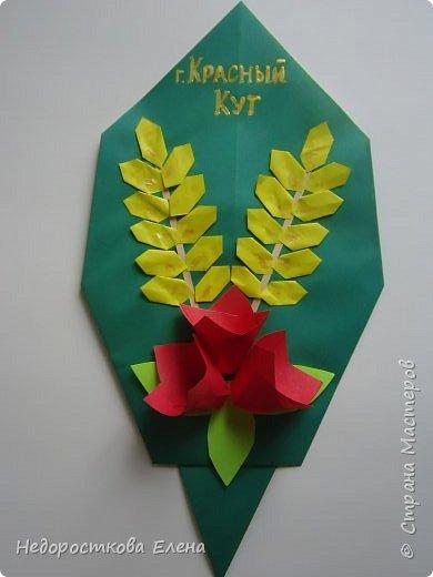 На моем листочке изображены элементы герба города Красный Кут: красные тюльпаны и колосья на зелёном поле. фото 3
