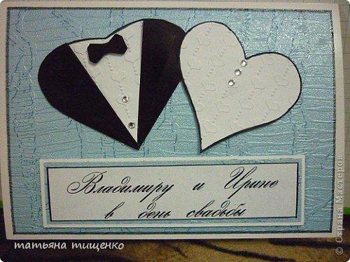 Идея открытки не моя . ,,Слизала,, идею в интернете , теперь уже и не вспомню где . Первая моя свадебная открыточка здесь  https://stranamasterov.ru/node/650432#comment-9062509