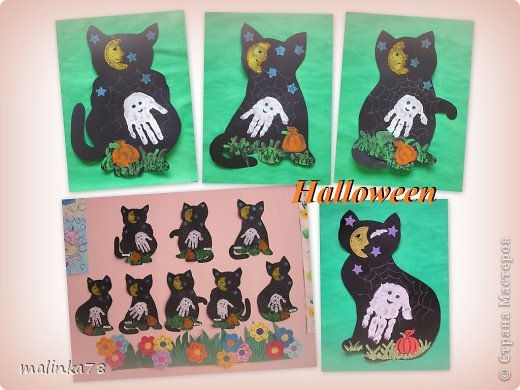 Пришла мне в голову идея сделать с детками вот таких кошек. Вырезаем из чёрной бумаги силуэт кошек и на них рисуем паутинку и  делаем отпечаток ладошки- это приведение, и так же делаем штамп тыквы, луны и звёзд. Травки дети рисовали ватными палочками. фото 1