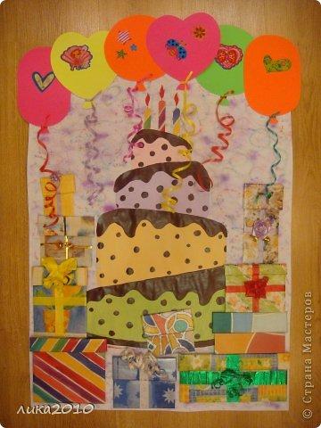 Плакат на день рождения детского сада своими руками