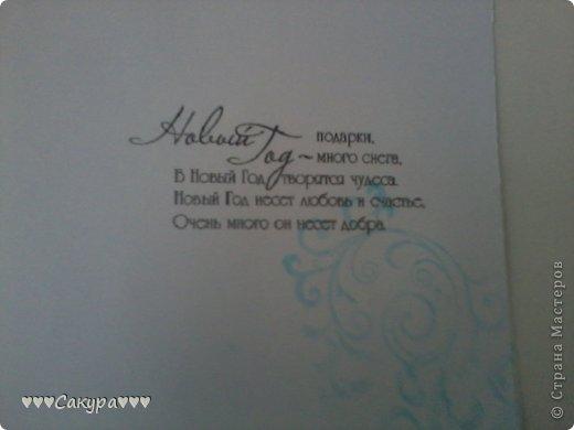 Привет всем! Ну вот решилась я на ещё одну открыточку к Новому Году. Хотелось, чтоб обязательно бала шейкером.  Я если честно очень довольна (ой, сама скромность)!!! фото 3