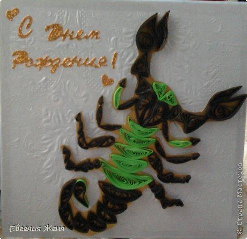 С днем рождения скорпион открытка, для
