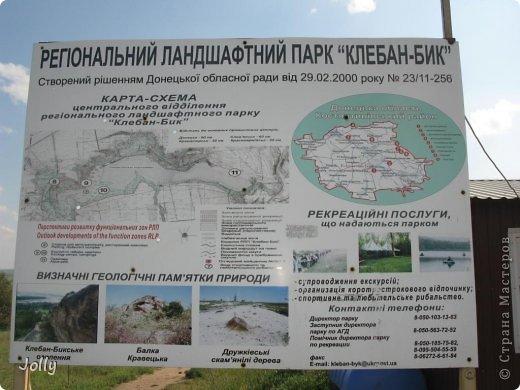 Клебан-Бык небольшой заповедник в Донецкой области. Когда-то здесь плескалось о берег море... Заповедник не самый известный, но, может, оно и к лучшему... Непуганное место, вольное. фото 2