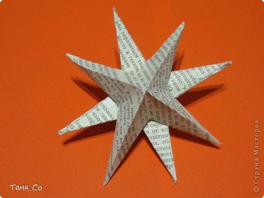 Интерьер Мастер-класс Новый год МК 5 минут Новогодняя звезда  Бумага Бумага газетная Бумага журнальная Клей фото 1