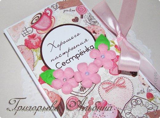 Шоколадница для сестрёнки! Коробочка хорошего настроения! Внутри всё, что нужно для приятного отдыха!