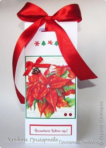Новогодние Шоколадницы! Коробочка хорошего настроения для шоколадки! Потяни за бантик вверх найдёшь подарок!!! Поспешите, скоро Новый год! фото 6