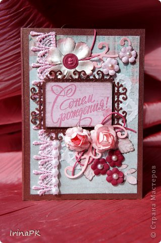 Такую винтажную открытку делала летом в подарок на День рождения из крафт пакета. фото 11