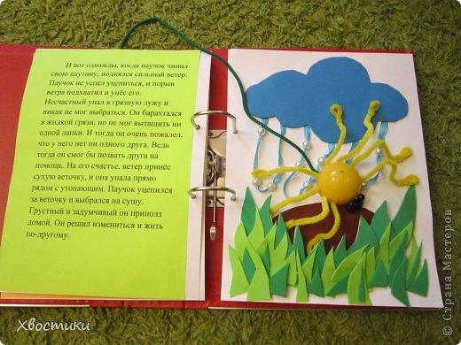 Мы с Тимошкой сделали собственную книгу. Книга интерактивная - главный герой - паучок может перебегать со странички на страничку, а его детки-паучки качаются на паутинках! Сказку я сочинила сама. В оформлении каждой странички участвовал сынок (шнуровал паутинку, вырезал тучу, одевал бусинки-дождинки на ленточки, шнуровал пчёлке пузико, вырезал божью коровку, одевал синему паучку ножки, приклеивал всем насекомым глазки). Итак, обо всём по порядку: фото 8