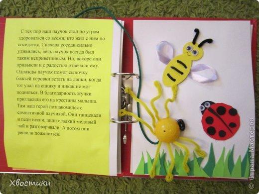 Мы с Тимошкой сделали собственную книгу. Книга интерактивная - главный герой - паучок может перебегать со странички на страничку, а его детки-паучки качаются на паутинках! Сказку я сочинила сама. В оформлении каждой странички участвовал сынок (шнуровал паутинку, вырезал тучу, одевал бусинки-дождинки на ленточки, шнуровал пчёлке пузико, вырезал божью коровку, одевал синему паучку ножки, приклеивал всем насекомым глазки). Итак, обо всём по порядку: фото 12