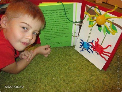 Мы с Тимошкой сделали собственную книгу. Книга интерактивная - главный герой - паучок может перебегать со странички на страничку, а его детки-паучки качаются на паутинках! Сказку я сочинила сама. В оформлении каждой странички участвовал сынок (шнуровал паутинку, вырезал тучу, одевал бусинки-дождинки на ленточки, шнуровал пчёлке пузико, вырезал божью коровку, одевал синему паучку ножки, приклеивал всем насекомым глазки). Итак, обо всём по порядку: фото 13