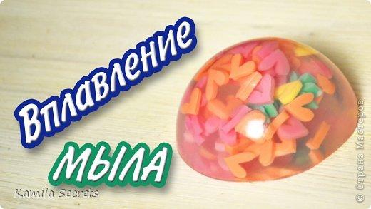 Вплавление мыла - Kamila Secrets Выпуск 31
